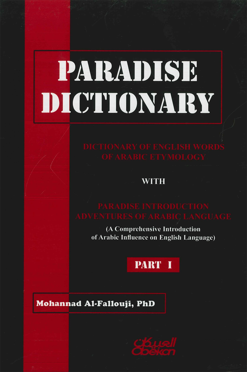 تحميل معجم الفردوس مهند الفلوجي pdf