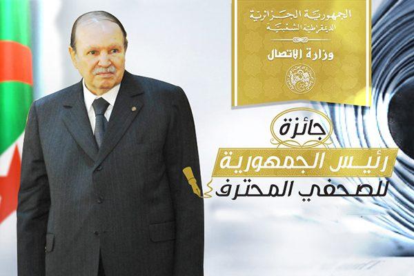 تمديد آجال إيداع مواضيع جائزة الصحفي المحترف
