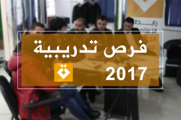 مشروع لتدريب 500 صحافي جزائري في 2017