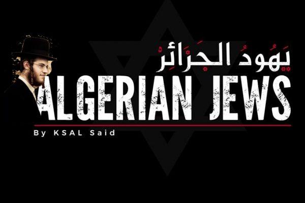 هذه الحقائق التي تؤكد خيانة اليهود للجزائر