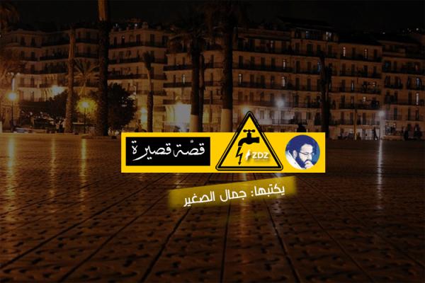 ليلة لم ينم فيها الجزائريون!