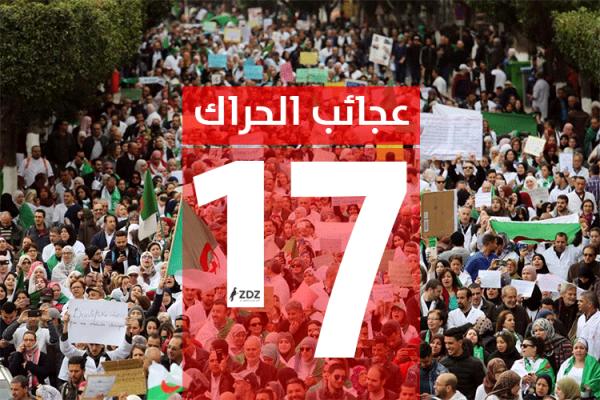 العجائب 17 للحراك السلمي الجزائري
