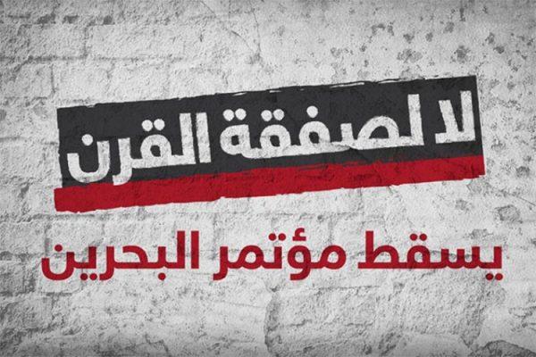 شرفُ المقاطعةِ وعارُ المشاركةِ في مؤتمرِ المنامةِ