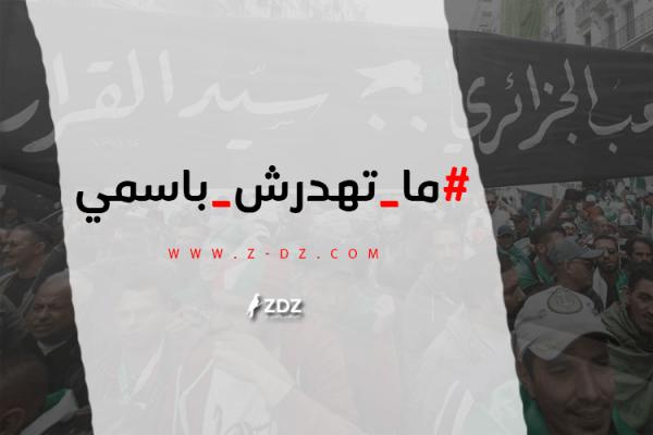 """الجزائريون لمعارضي الخارج: """"ما تهدرش باسمي""""!"""