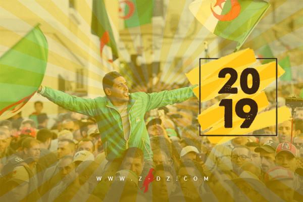 2019.. عام مشهود في نضال الشعب الجزائري
