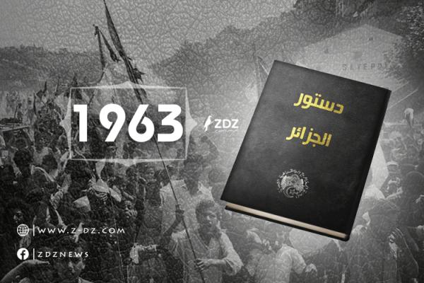 أول دستور جزائري!!!…