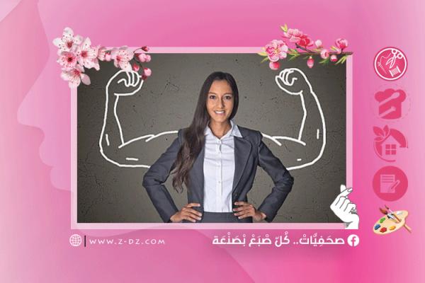 الاستقلالية المادية تزيد المرأة قوة وكرامة