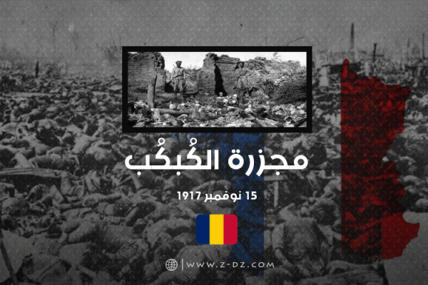 حين ذبحت فرنسا 400 عالم مسلم في تشاد!