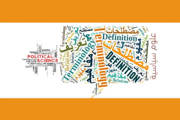 اللغة العربية والعلوم السياسية