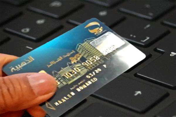 تأثير غلق الحسابات البريدية للتجار على الدفع الإلكتروني؟