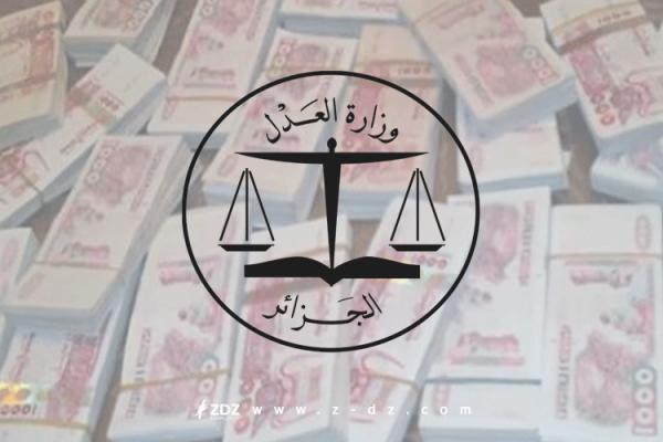 """وزارة العدل: هذا حجم """"أموال الفساد"""" المصادرة"""