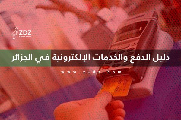 دليل الدفع والخدمات الإلكترونية في الجزائر