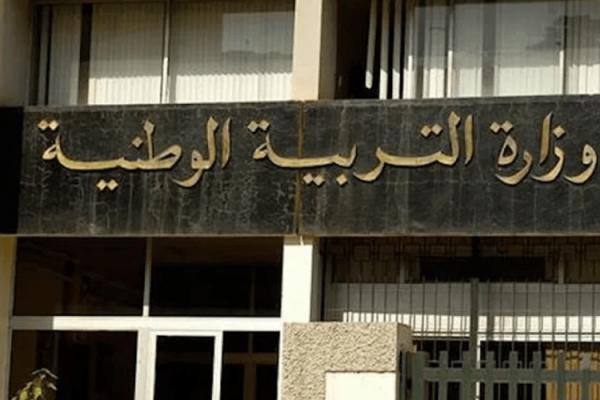 بيان مهم من وزارة التربية حول تدريس الأمازيغية