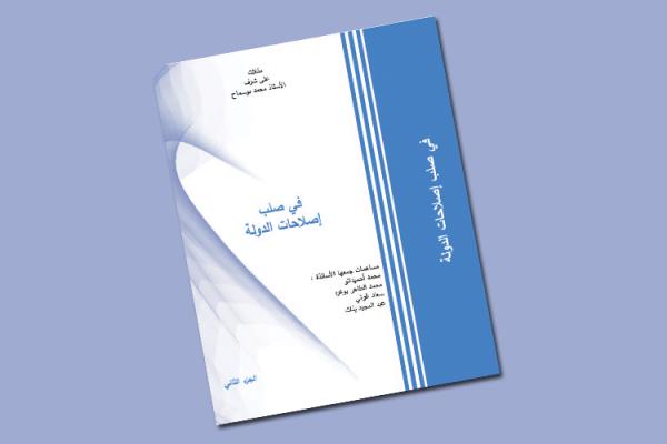 """جامعة الجزائر: صدور كتاب """"في صلب إصلاح الدولة"""""""