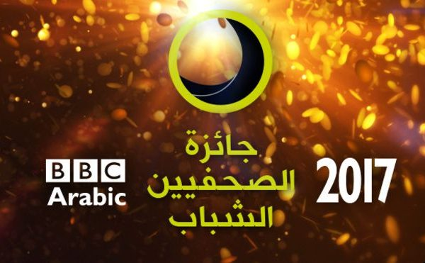 منحة بي بي سي عربي للصحفيين الشباب