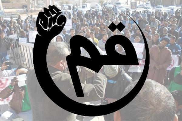 """""""قم"""".. حركة جديدة في الجزائر مرجعيتها """"انتفاضة أكتوبر"""""""