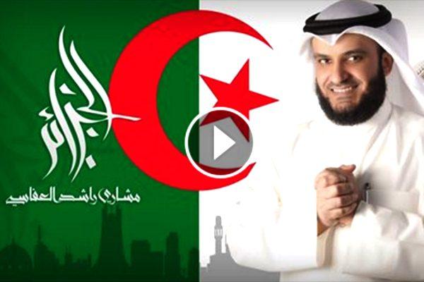 """فيديو كليب لـ """"العفاسي"""" في ذكرى استقلال الجزائر"""
