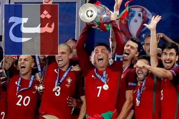 احتفلوا بفوز البرتغال: الجزائريون لا زالوا يكرهون فرنسا