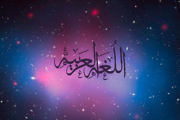 لغتنا العربية ليست كبريتا…